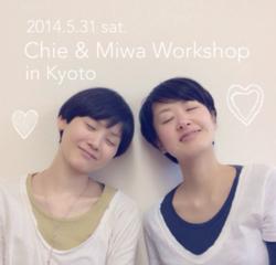 Chiemiwa500_3